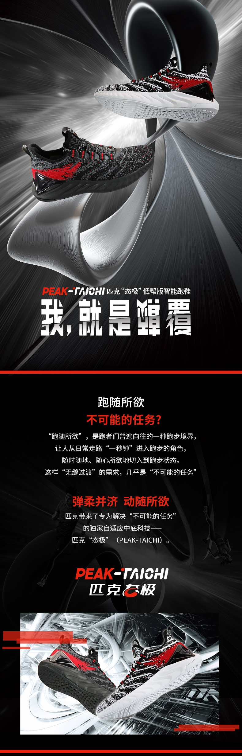 "PEAK 2019 Spring New PEAK-""TAICHI"" Smart Running Shoes - Black"