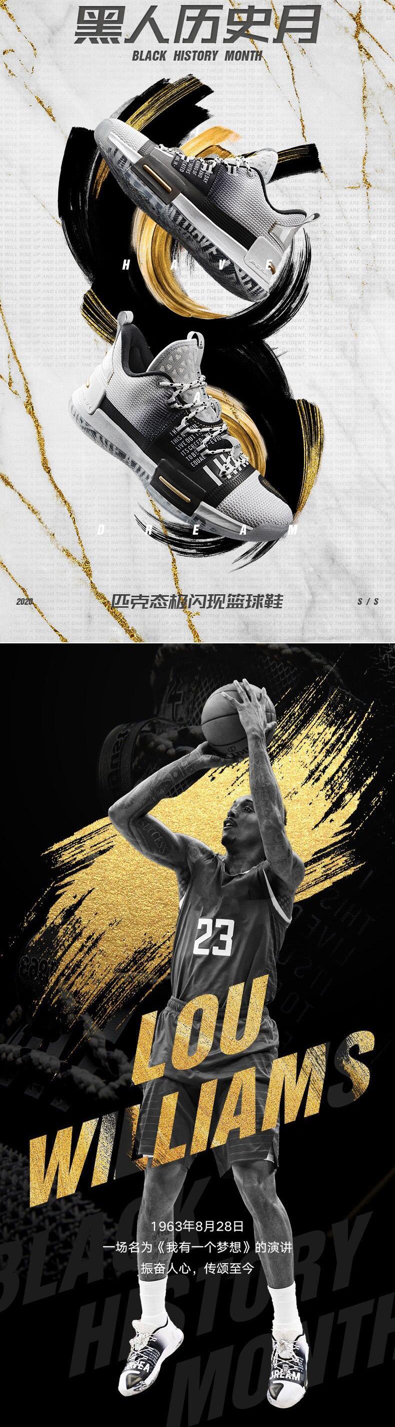 PEAK 2020 Lou Williams BHM PEAK Taichi Basketball Shoes