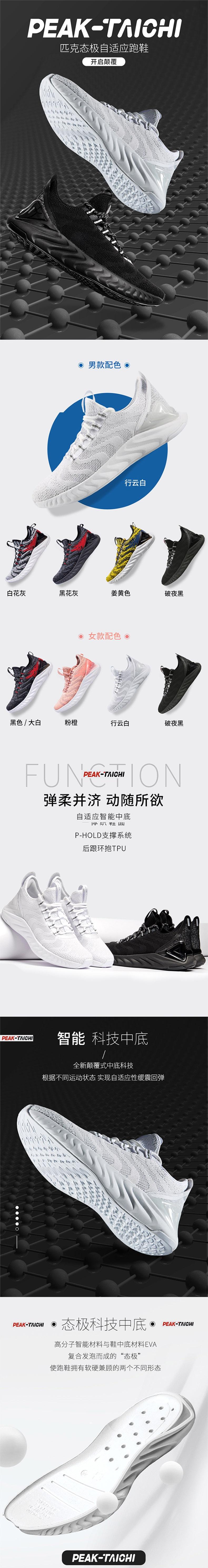 """PEAK 2019 Spring New PEAK-""""TAICHI"""" Smart Running Shoes - White"""